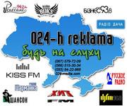 Разместить рекламное сообщение на радио    в Харькове, Житомире ,  по вс