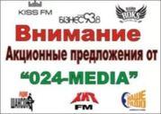 Дать рекламу на Хит Фм,  Кисс Фм,  Радио Рокс ,  Русское Радио!