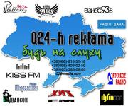 Дать рекламу на радио  в Суммах,  Одессе,  Харькове!