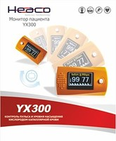 Портативный пульсоксиметр Heaco YX300