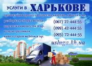 Перевозка офиса квартиры офисные переезды квартирные Харьков