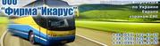 Фирма Икарус - регулярные рейсы в любую точку Украины