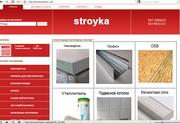 Stroyka.kharkov.ua – интернет-магазин строительных материалов