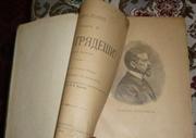 антикварные книги редкое собрание