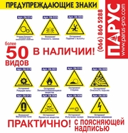 Знаки безопасности и охраны труда