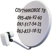 Купить спутниковое ТВ Харьков Установка