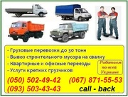 Перевезти мебель Харьков. Перевозка мебели в Харькове