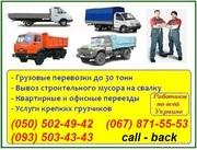 Перевозка личных вещей Харьков. Перевезти личные вещи в Харькове