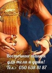 Восточные танцы для тела и души!