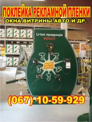 поклейка рекламы на стекла по низким ценам Харьков