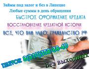 Дам деньги в долг в Липецке,  срочные займы Липецк