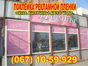 поклейка рекламной пленки Харьков