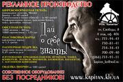 Все виды рекламных услуг Харькова