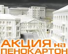 АКЦИЯ на ПЕНОКАРТОН!