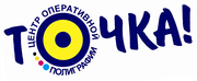 Центр оперативной полиграфии «ТОЧКА!»