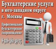 Заполнение налоговой отчетности в Москве.