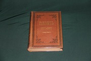 Книга Павловск 1777-1877. 1877 г.