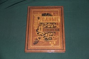 Родные отголоски. Сборник стихотворений. 1880 г.