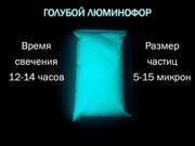 Люминофор - светящийся пигмент