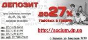 Депозитные вложения в Харькове