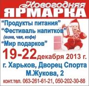 Выставка 19-20 декабря 2013 Харьков