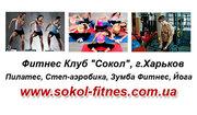 Фитнес Клуб Харьков
