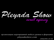 Event агентство «Pleyada-show»