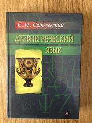 Древнегреческий язык: Учебник. Соболевский.
