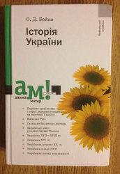 Історія України. 3-те видання,  доповнене (