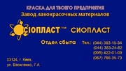 Эмаль АУ-199 С эмаль АУ199*+*эмаль АУ-199* Эмаль ХВ – 124 – это суспен