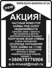 Кредиты,  займы,  ссуды в Харькове. Кредит под залог недвижимости,  авто