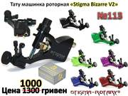 Тату машинка роторная Stigma Bizarre V2
