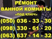 Ремонт ванной комнаты Харьков. Кафельщики по ремонту ванных комнат
