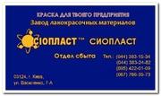 ЭМАЛЬ ХВ-110 ХВ_ЭМАЛЬ_110 #(ХВ+ЭМАЛЬ_110 )&ХВ-110 А). ЛАКОКРАСОЧНЫЕ МА