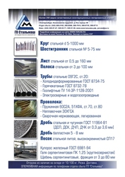 Круг сталь 65Г со склада в Екатеринбурге