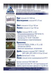 Проволока пружинная ГОСТ 14963-78
