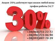 Шенгенская Виза в Эстонию  Акция -30% Спешите оформить!!!