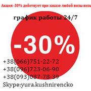Шенгенская Виза в Словению  Акция -30% Спешите оформить