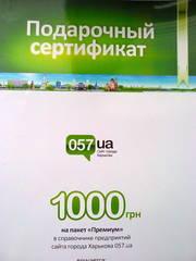 реклама в интернете на сайте 057 пакет