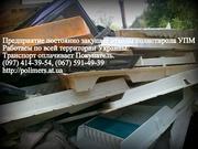 Купим отходы стрейч пленки, полистирол (ПС-УПМ)