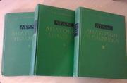 Атлас анатомии Синельникова в 3-х томах