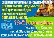 Строительная выставка 18-21 сентября 2014 Харьков Дворец Спорта