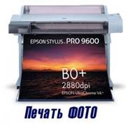 Печать ФОТО на глянцевой или матовой бумаге до больших размеров 10x15