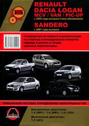 Руководство по ремонту и эксплуатации Renault dacia logan