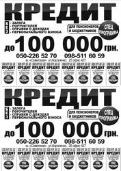 Кредит до 100 000 грн по самые низкие %.Подбор программы и помощь в оф
