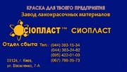 Эмаль ПФ-133,  сертификат: эмаль ПФ-133 от производителя /Сиопласт/