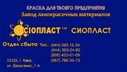 Грунтовка ХС068 от производственного предприятия Сиопласт