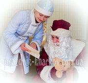 Дед Мороз и Снегурочка на детский праздник!