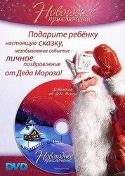 Видео письмо от Деда Мороза