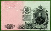 25 рублей 1909 года с подписью управляющего Шипова
